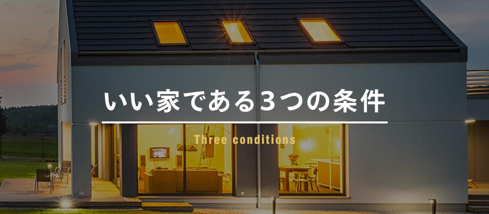 いい家である3つの条件