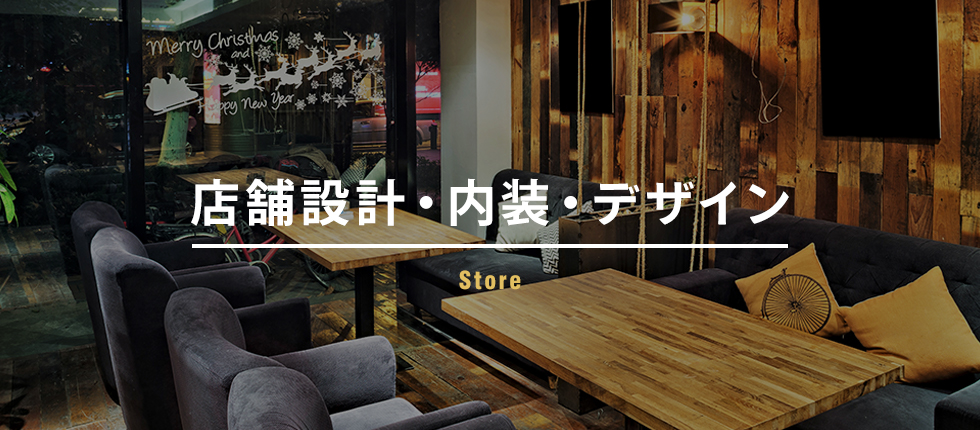 店舗設計・内装・デザイン